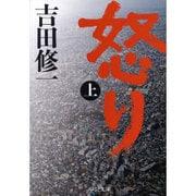 怒り〈上〉(中公文庫) [文庫]