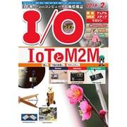 I/O (アイオー) 2016年 02月号 [雑誌]