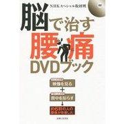 脳で治す腰痛DVDブック [単行本]