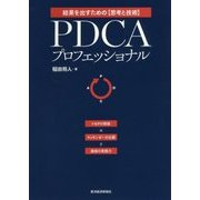 "PDCAプロフェッショナル―結果を出すための""思考と技術"" [単行本]"