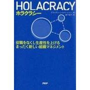 HOLACRACY―役職をなくし生産性を上げるまったく新しい組織マネジメント [単行本]