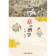 京の酒学(臨川選書) [全集叢書]