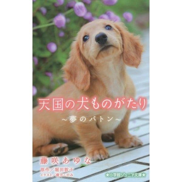 天国の犬ものがたり―夢のバトン(小学館ジュニア文庫) [新書]