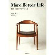 More Better Life―豊かに暮らすということ [単行本]