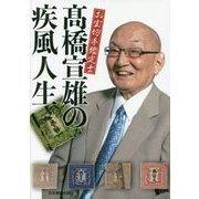 お宝切手鑑定士 高橋宣雄の疾風人生 [単行本]