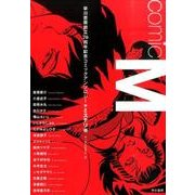 """Comic M―早川書房創立70周年記念コミックアンソロジー""""ミステリ篇"""" [単行本]"""