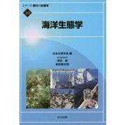 海洋生態学(シリーズ現代の生態学〈10〉) [全集叢書]