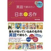 英語で読みたい日本の名作―CD付きオールカラー [単行本]