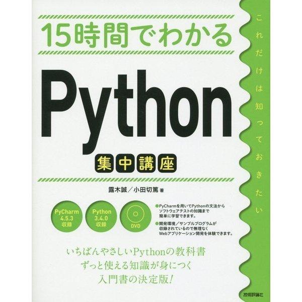 15時間でわかるPython集中講座 [単行本]