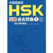 中国語検定HSK公式過去問集4級〈2015年度版〉 [単行本]