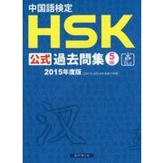 中国語検定HSK公式過去問集5級〈2015年度版〉 [単行本]