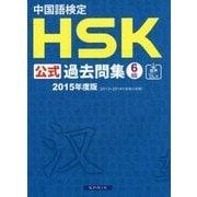 中国語検定HSK公式過去問集6級〈2015年度版〉 [単行本]