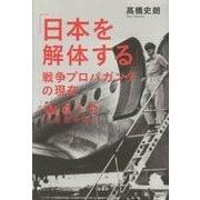 日本の解体を狙う戦争プロパガンダとマインドコントロール [単行本]