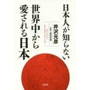 日本人が知らない 世界中から愛される日本 [単行本]
