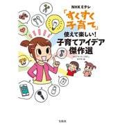 NHKEテレ「すくすく子育て」 すくすくアイデア大賞BOOK [単行本]