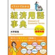 イラストでわかる経済用語事典 [単行本]