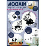 MOOMIN ウォールシール BOOK special collections [単行本]