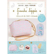 franche lippee ポシェット&パスケース book [単行本]