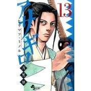 アサギロ~浅葱狼 13(ゲッサン少年サンデーコミックス) [コミック]