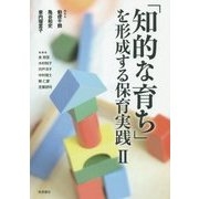 「知的な育ち」を形成する保育実践〈2〉 [単行本]
