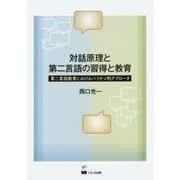 対話原理と第二言語の習得と教育―第二言語教育におけるバフチン的アプローチ [単行本]