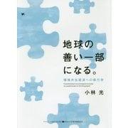 地球の善い一部になる。―環境共生経済への移行学(ASAHI ECO BOOKS〈38〉) [単行本]