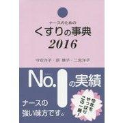ナースのためのくすりの事典〈2016〉 第25版 [単行本]
