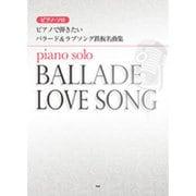 ピアノで弾きたいバラード&ラブソング鉄板名曲集(PIANO SOLO) [単行本]
