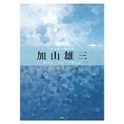 やさしく弾ける加山雄三ピアノ・ソロ・アルバム(PIANO SOLO) [単行本]