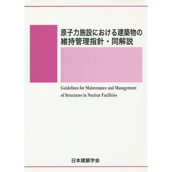 原子力施設における建築物の維持管理指針・同解説 第2版 [単行本]