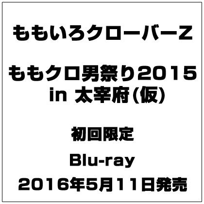 ももいろクローバーZ/男祭り2015 in 大宰府 [Blu-ray Disc]
