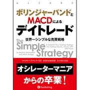 ボリンジャーバンドとMACDによるデイトレード ─世界一シンプルな売買戦略 [単行本]
