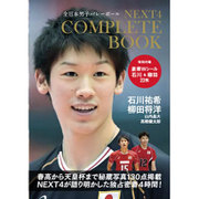 NEXT4 コンプリートBOOK [単行本]