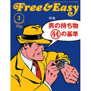 Free & Easy (フリーアンドイージー) 2016年 03月号 [雑誌]