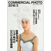 COMMERCIAL PHOTO (コマーシャル・フォト) 2016年 03月号 [雑誌]