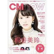 CM NOW (シーエム・ナウ) 2016年 03月号 [雑誌]