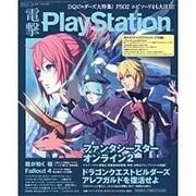 電撃 PlayStation (プレイステーション) 2016年 2/11号 [雑誌]