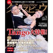 月刊 ダンスビュウ 2016年 03月号 [雑誌]