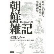 朝鮮雑記―日本人が見た1894年の李氏朝鮮 [単行本]