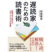 遅読家のための読書術―情報洪水でも疲れない「フロー・リーディング」の習慣 [単行本]