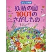 ポケット版 妖精の国1001のさがしもの [絵本]