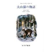 大山猫の物語 [単行本]