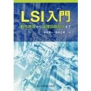 LSI入門―動作原理から論理回路設計まで [単行本]