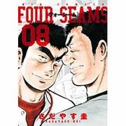 フォーシーム<8>(ビッグ コミックス) [コミック]