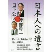 日本人への遺言 [単行本]