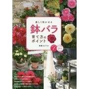 美しく咲かせる鉢バラ育て方のポイント(コツがわかる本!) [単行本]