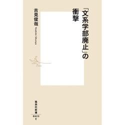 「文系学部廃止」の衝撃 [新書]