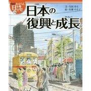 日本の復興と成長(絵本版おはなし日本の歴史〈24〉) [全集叢書]
