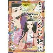 とりかえばや物語―男装の美少女と、姫君になった美少年(ストーリーで楽しむ日本の古典〈13〉) [全集叢書]
