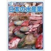 守ろう・育てよう日本の水産業〈2〉私たちのくらしと魚 [全集叢書]